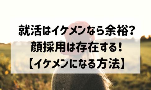 就活イケメン