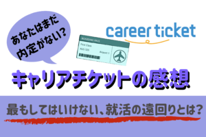キャリアチケットの感想