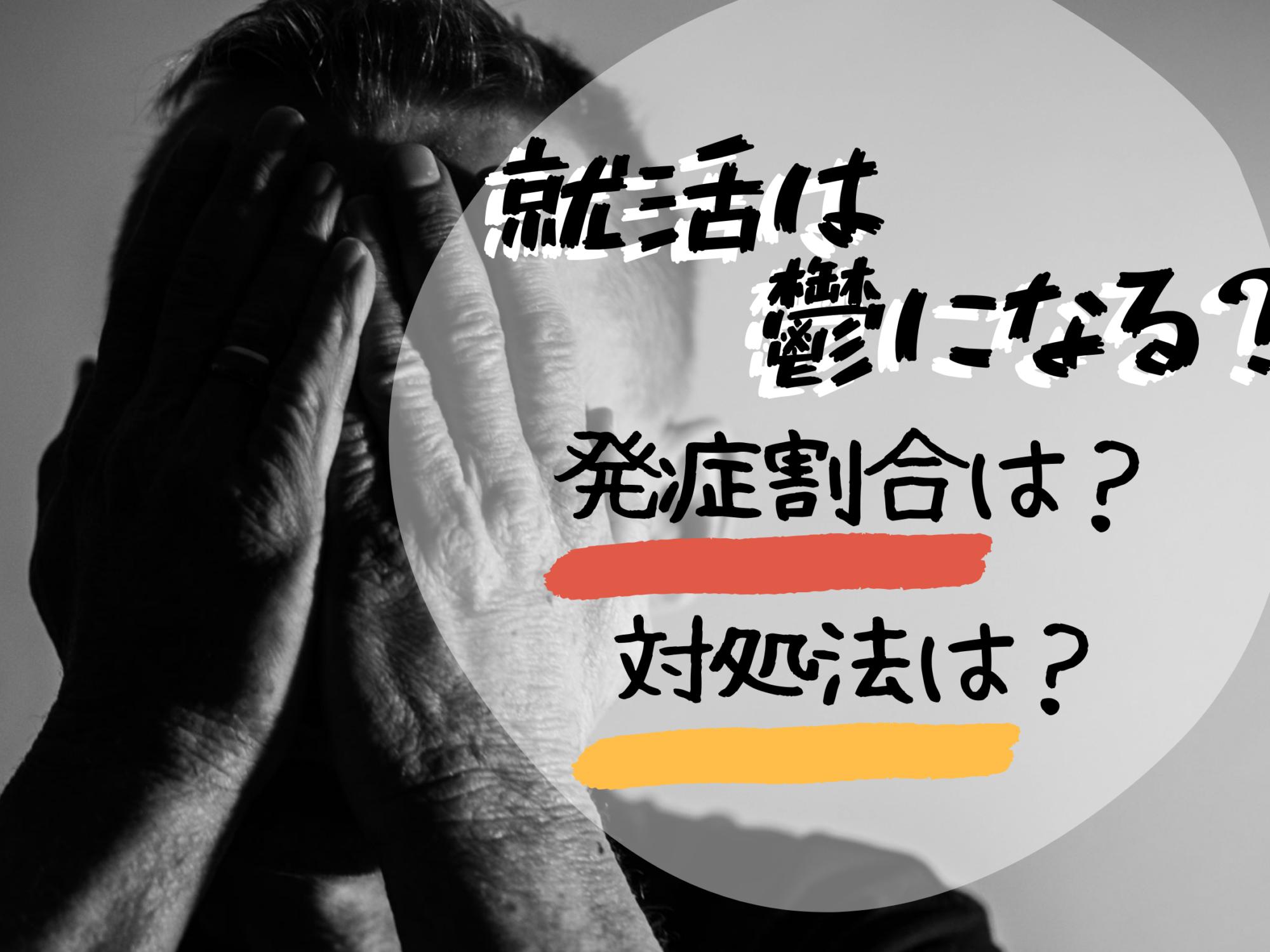 就活はうつ病を発症