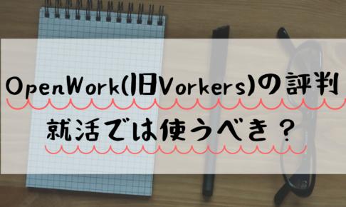OpenWork(旧Vorkers)の評判は?
