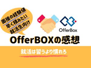 OfferBoxで内定を量産した感想