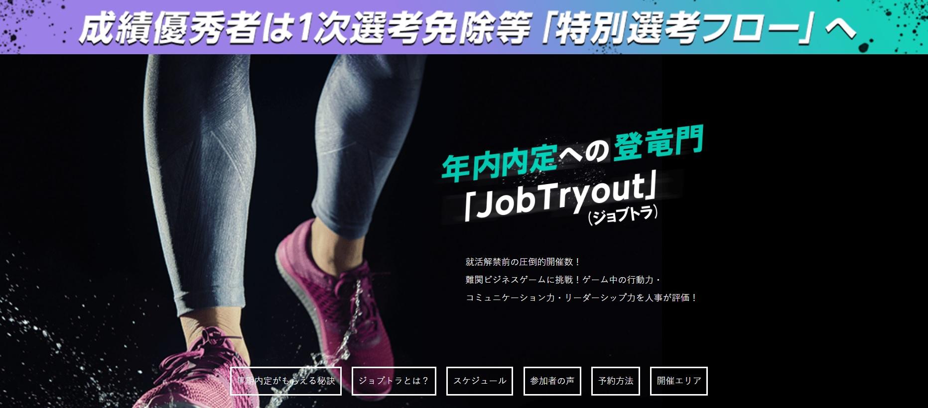 ジョブトライアウト(Job Tryout)は悪評が多い?評判と就活で使えるのか解説!