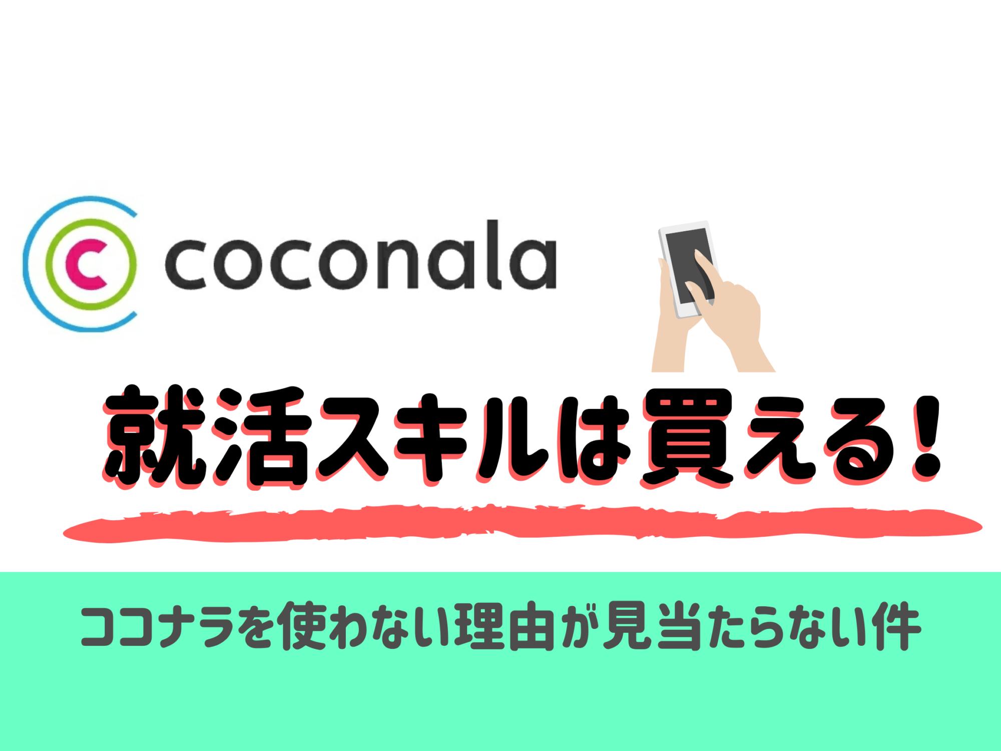 就活 ココナラ